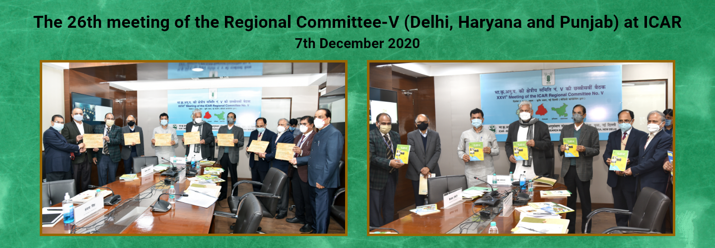 The 26th Meeting of the Regional Committee-V (Delhi, Haryana and Punjab) at ICAR on 7th Dec. 2020